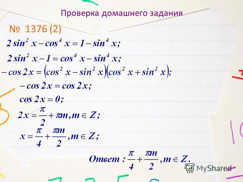 Проверка домашнего задания 1376 (2)