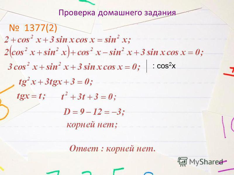 Проверка домашнего задания 1377(2) : cos 2 x