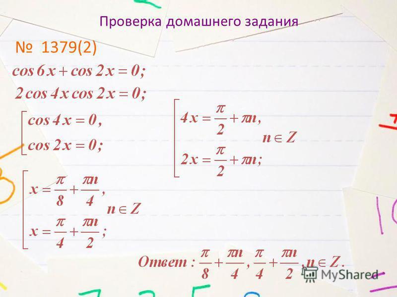 Проверка домашнего задания 1379(2)