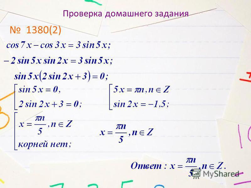 Проверка домашнего задания 1380(2)