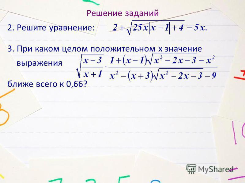 Решение заданий 2. Решите уравнение: 3. При каком целом положительном х значение выражения ближе всего к 0,66?