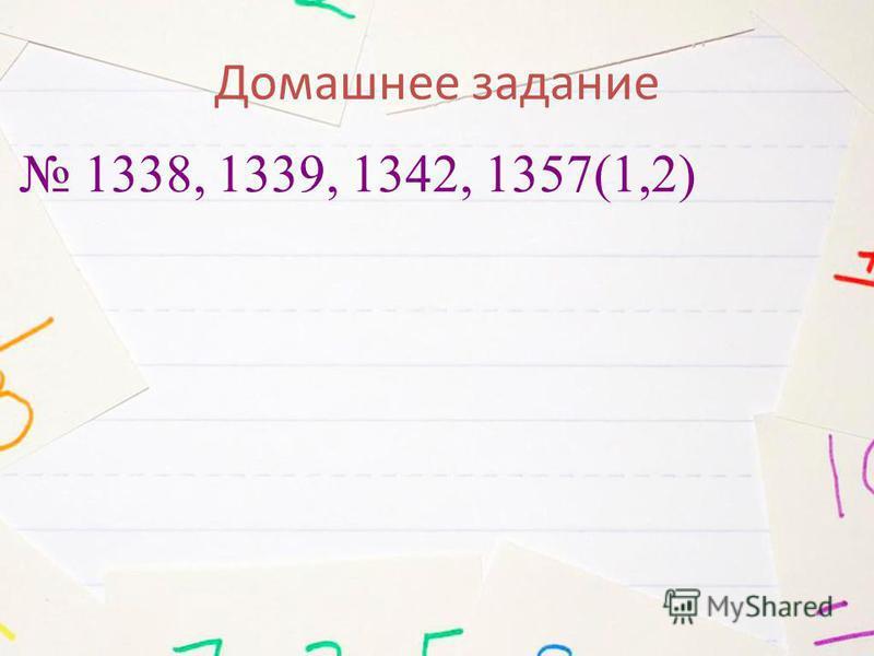 Домашнее задание 1338, 1339, 1342, 1357(1,2)
