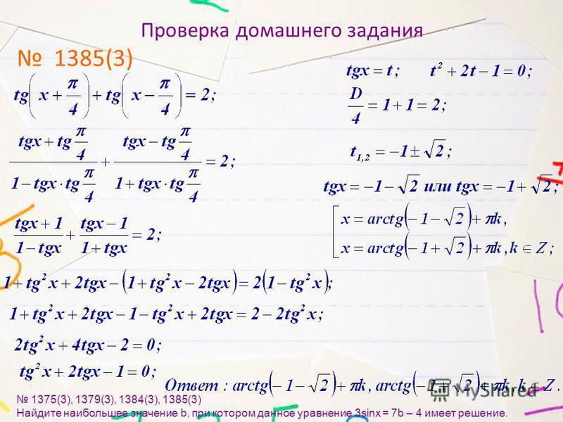 Проверка домашнего задания 1385(3) 1375(3), 1379(3), 1384(3), 1385(3) Найдите наибольшее значение b, при котором данное уравнение 3sinx = 7b – 4 имеет решение.