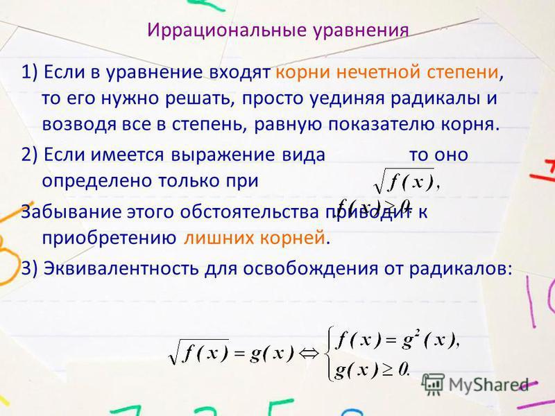 Иррациональные уравнения 1) Если в уравнение входят корни нечетной степени, то его нужно решать, просто уединяя радикалы и возводя все в степень, равную показателю корня. 2) Если имеется выражение вида то оно определено только при Забывание этого обс