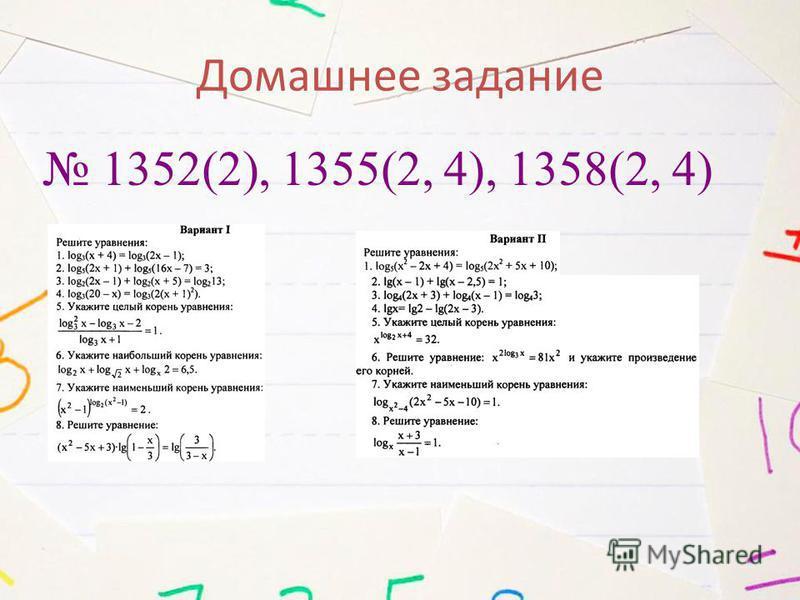 Домашнее задание 1352(2), 1355(2, 4), 1358(2, 4)