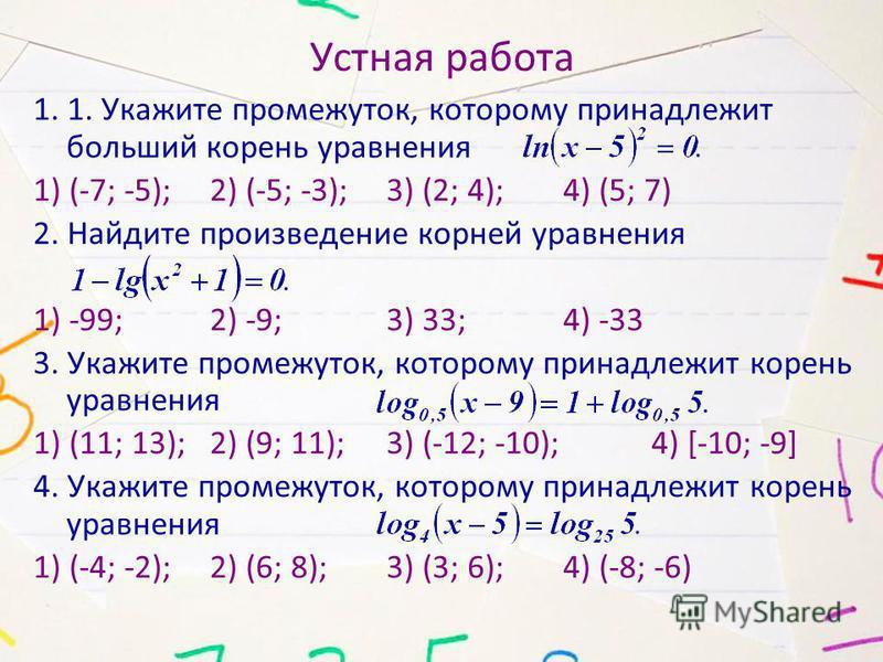 Устная работа 1. 1. Укажите промежуток, которому принадлежит больший корень уравнения 1) (-7; -5); 2) (-5; -3); 3) (2; 4); 4) (5; 7) 2. Найдите произведение корней уравнения 1) -99; 2) -9; 3) 33;4) -33 3. Укажите промежуток, которому принадлежит коре