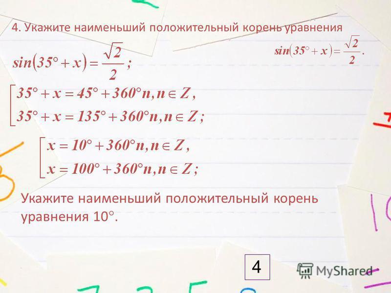 4. Укажите наименьший положительный корень уравнения 4 Укажите наименьший положительный корень уравнения 10.