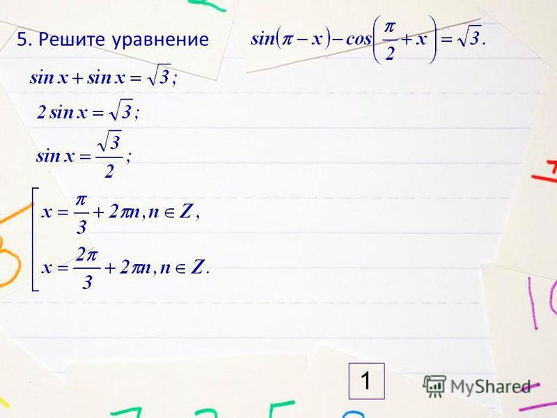 5. Решите уравнение 1