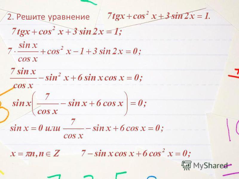 2. Решите уравнение