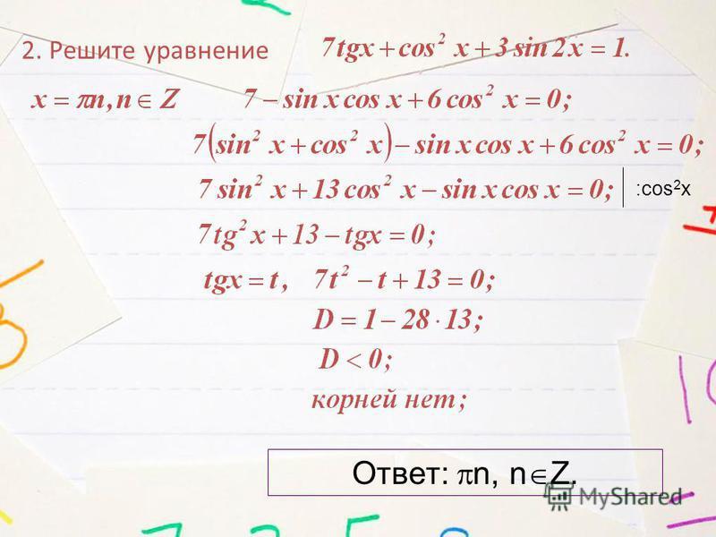Ответ: n, n Z. :cos 2 x