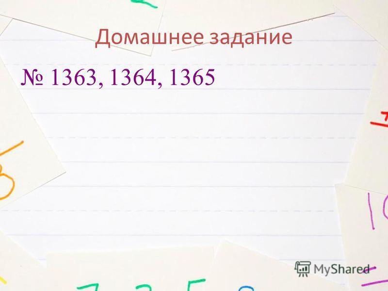 Домашнее задание 1363, 1364, 1365