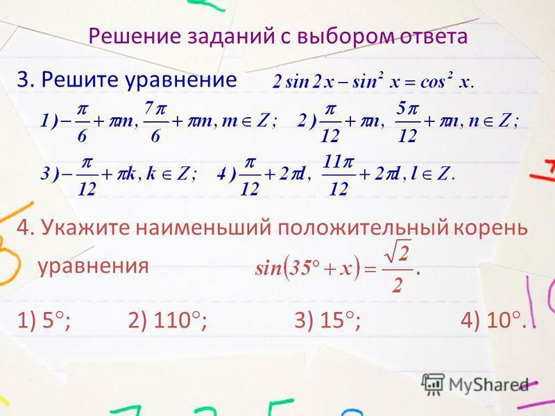 Решение заданий с выбором ответа 3. Решите уравнение 4. Укажите наименьший положительный корень уравнения 1) 5 ;2) 110 ;3) 15 ;4) 10.