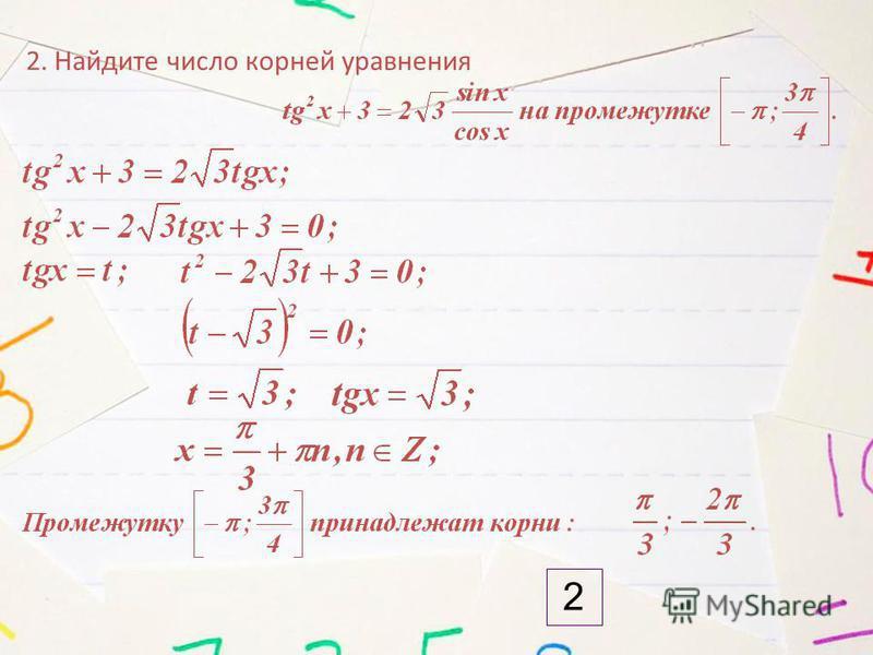 2. Найдите число корней уравнения 2