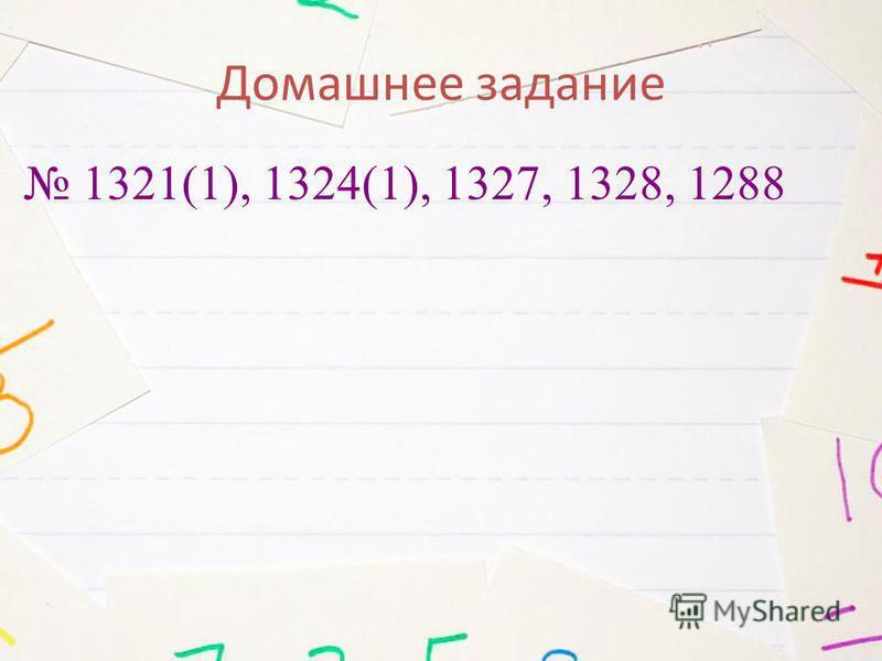 Домашнее задание 1321(1), 1324(1), 1327, 1328, 1288