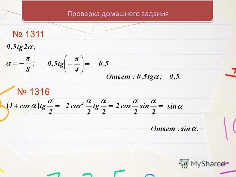 Проверка домашнего задания 1311 1316