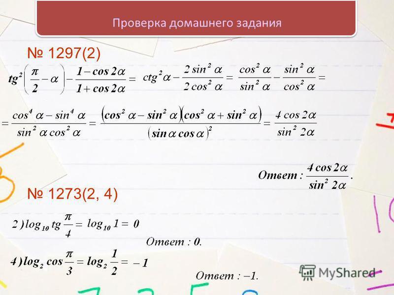 Проверка домашнего задания 1297(2) 1273(2, 4)