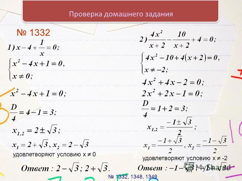 Проверка домашнего задания 1332 1332, 1348, 1349 удовлетворяют условию х 0 удовлетворяют условию х -2