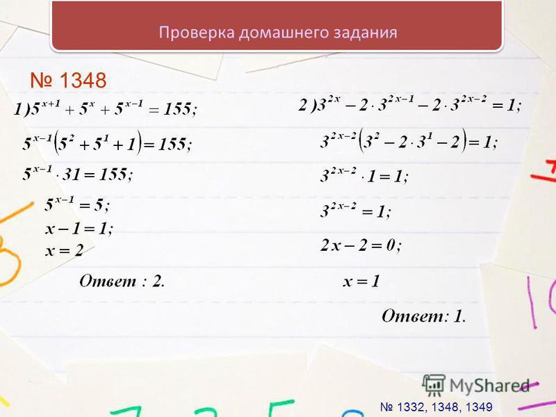 Проверка домашнего задания 1348 1332, 1348, 1349