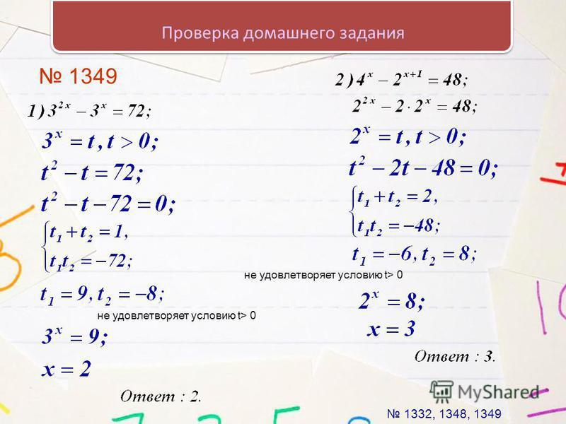 Проверка домашнего задания 1349 1332, 1348, 1349 не удовлетворяет условию t> 0