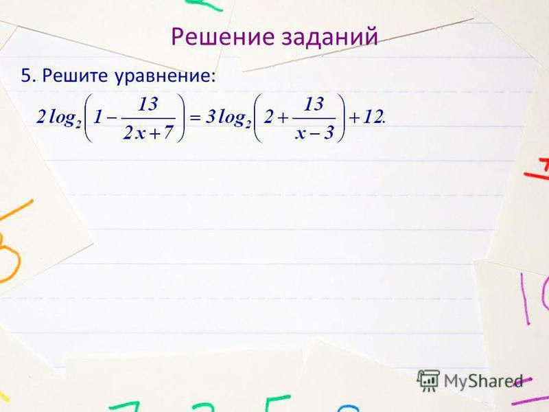 Решение заданий 5. Решите уравнение: