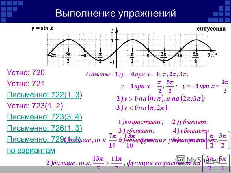 Основные свойства функции y=sinx