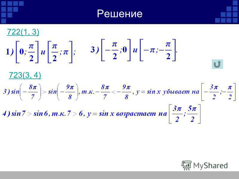 Домашнее задание § 41 722(2, 4), 726(2, 4) Используя свойство возрастания или убывания функции y=sin x, сравнить числа: Построить график функции и выяснить её свойства: