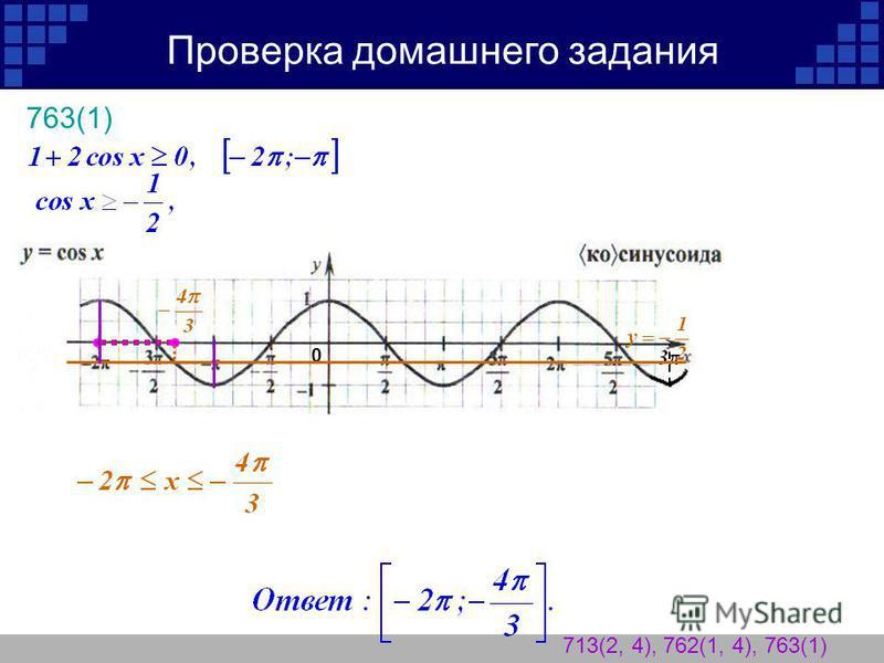 Проверка домашнего задания 762(1, 4) 713(2, 4), 762(1, 4), 763(1)
