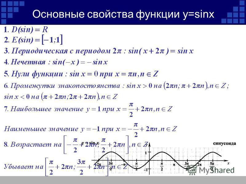 Построение графика функции y=sinx у х 2 – 1 –1 3 0 Функция y=sin x определена на всей числовой прямой, четная и периодическая с периодом 2. Её график можно построить таким же способом, как был построен график функции у=cos x.