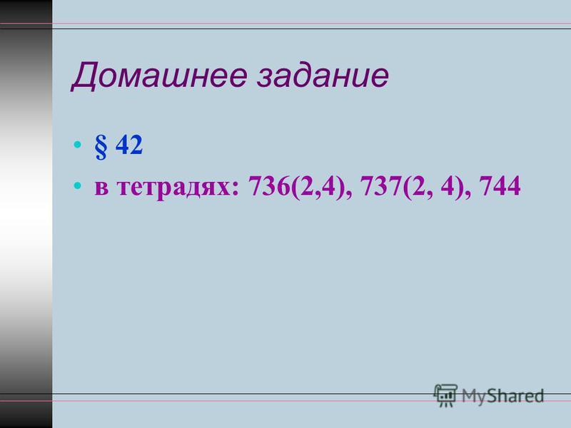 Домашнее задание § 42 в тетрадях: 736(2,4), 737(2, 4), 744