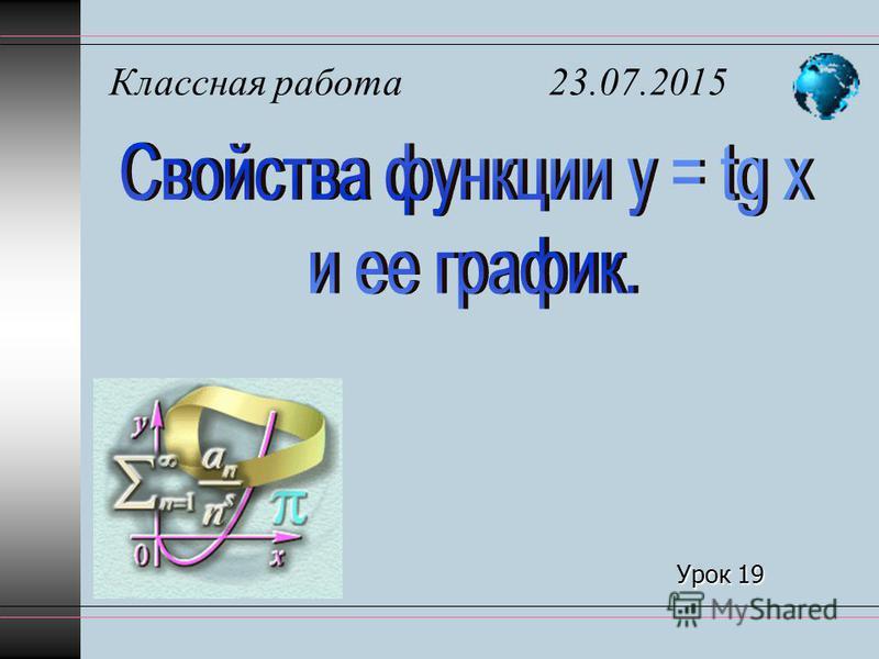 Урок 19 Классная работа 23.07.2015