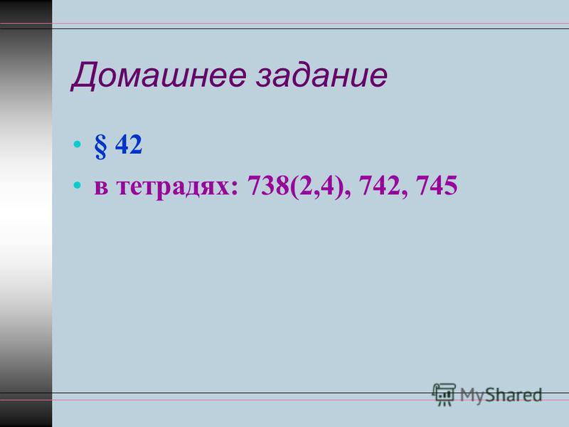 Домашнее задание § 42 в тетрадях: 738(2,4), 742, 745
