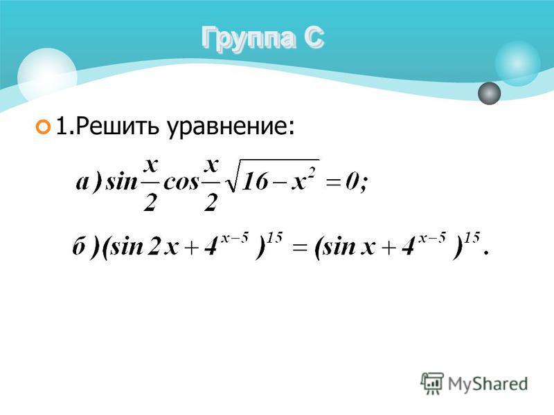1. Решить уравнение: Группа С