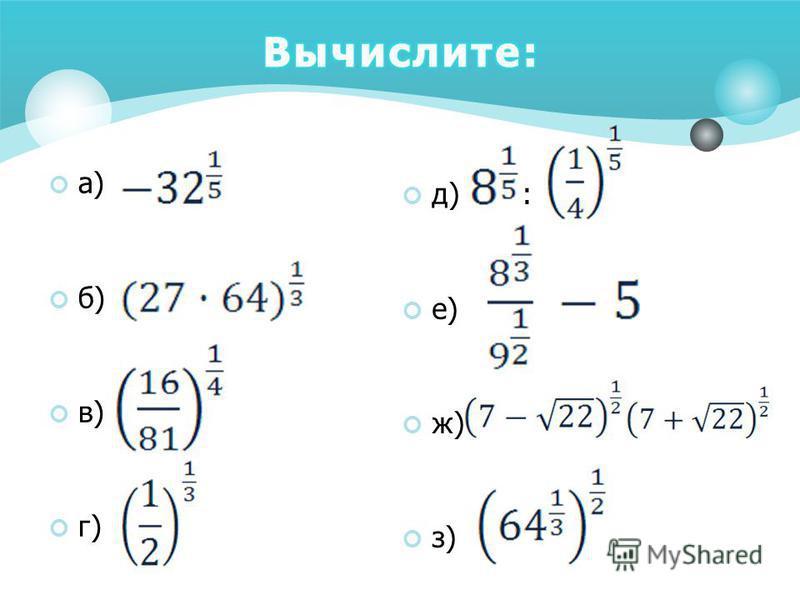 а) б) в) г) д) : е) ж) з)