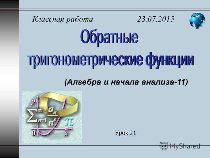 Урок 21 (Алгебра и начала анализа-11) Классная работа 23.07.2015
