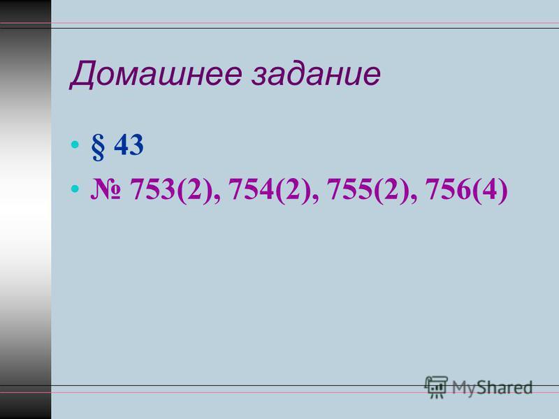 Домашнее задание § 43 753(2), 754(2), 755(2), 756(4)