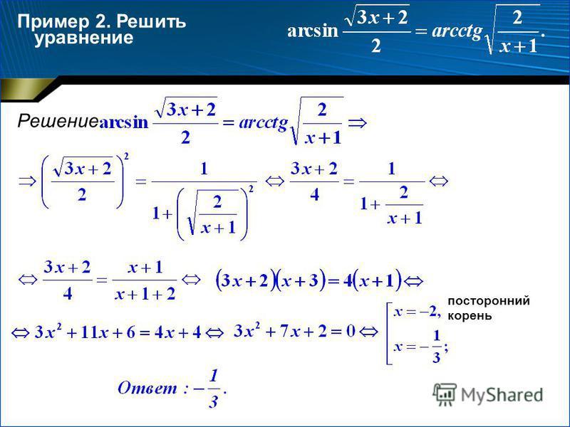 Пример 2. Решить уравнение Решение. посторонний корень