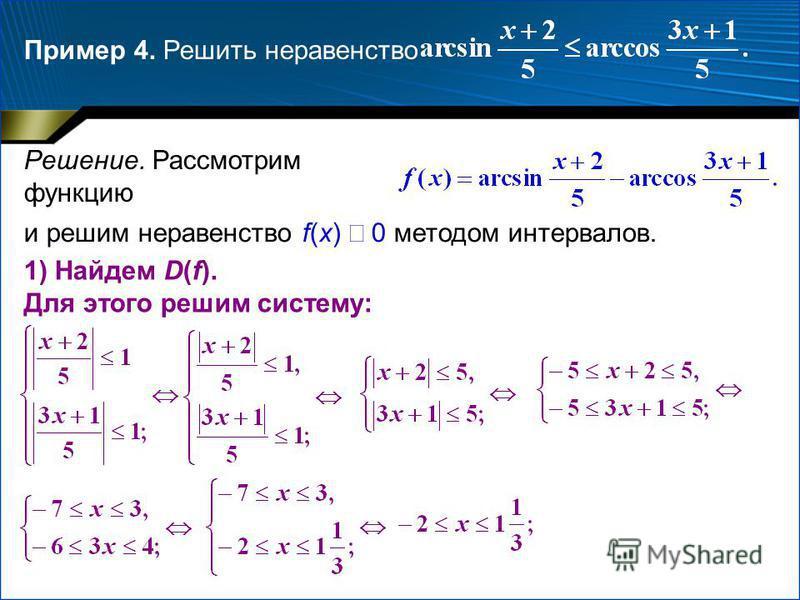 Пример 4. Решить неравенство Решение. Рассмотрим функцию и решим неравенство f(x) 0 методом интервалов. 1) Найдем D(f). Для этого решим систему: