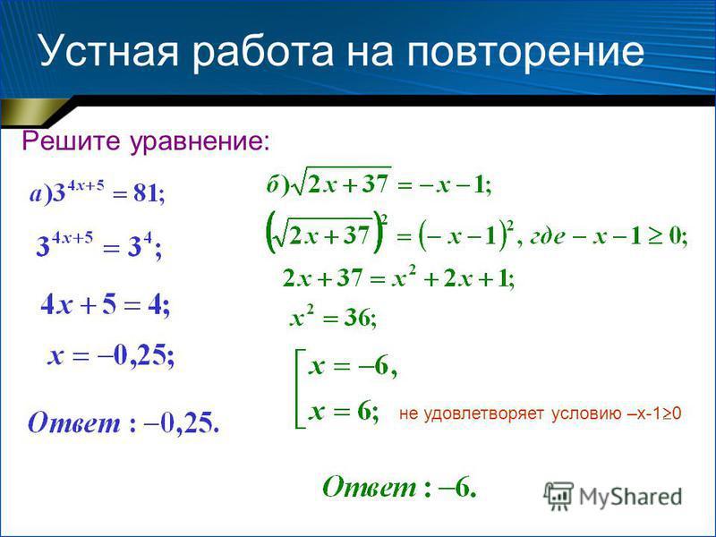 Устная работа на повторение Решите уравнение: не удовлетворяет условию –х-1 0