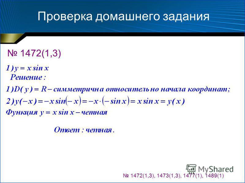 Проверка домашнего задания 1472(1,3), 1473(1,3), 1477(1), 1489(1) 1472(1,3)