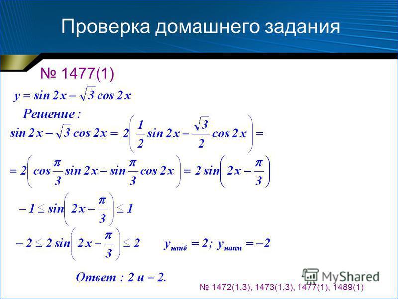 Проверка домашнего задания 1472(1,3), 1473(1,3), 1477(1), 1489(1) 1477(1)