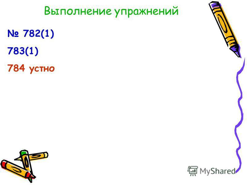 Выполнение упражнений 782(1) 783(1) 784 устно