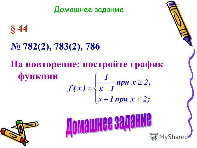 § 44 782(2), 783(2), 786 На повторение: постройте график функции Домашнее задание
