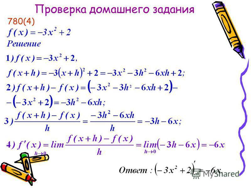 Проверка домашнего задания 780(4)