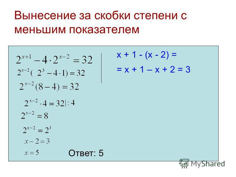 Вынесение за скобки степени с меньшим показателем Ответ: 5 x + 1 - (x - 2) = = x + 1 – x + 2 = 3