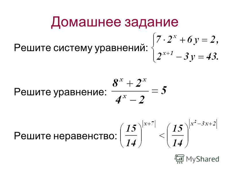 Домашнее задание Решите систему уравнений: Решите уравнение: Решите неравенство: