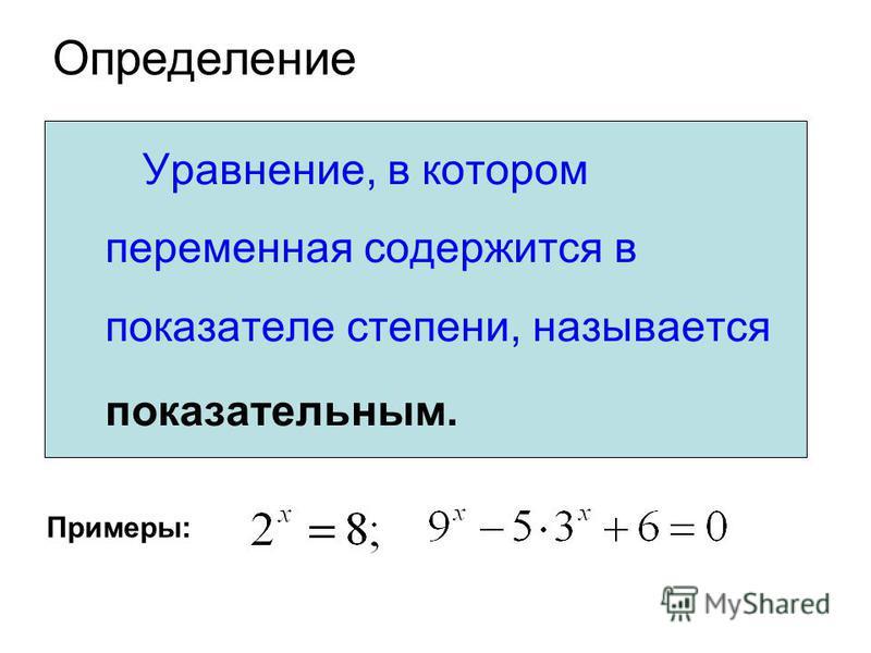 Определение Уравнение, в котором переменная содержится в показателе степени, называется показательным. Примеры: