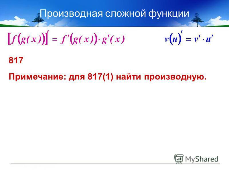 Производная сложной функции 817 Примечание: для 817(1) найти производную.
