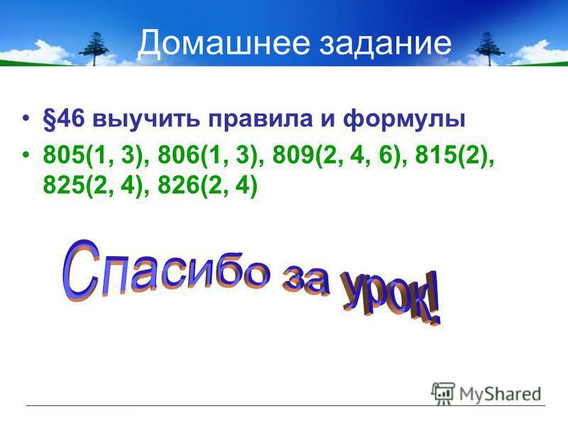 §46 выучить правила и формулы 805(1, 3), 806(1, 3), 809(2, 4, 6), 815(2), 825(2, 4), 826(2, 4) Домашнее задание