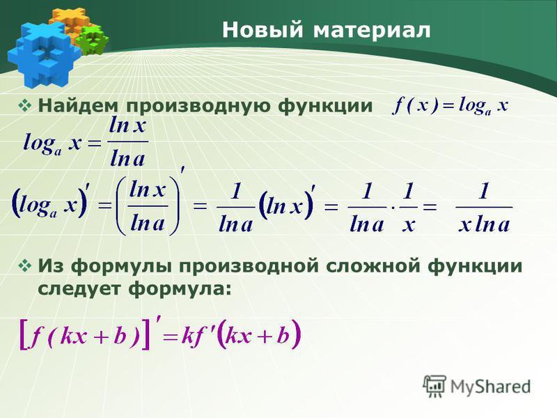 Найдем производную функции Из формулы производной сложной функции следует формула: