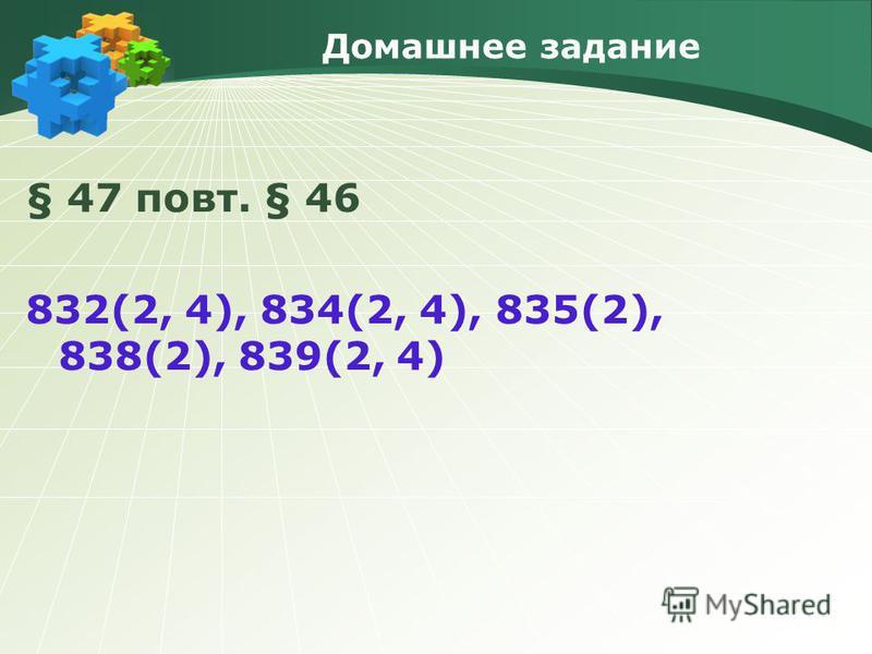 Домашнее задание § 47 повт. § 46 832(2, 4), 834(2, 4), 835(2), 838(2), 839(2, 4)